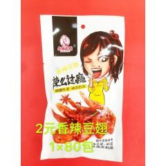 2元香辣豆翅
