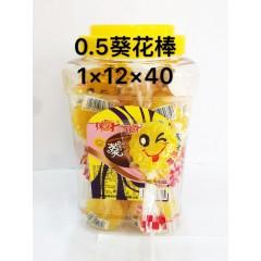 0.5葵花棒
