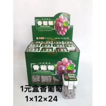 1元盒香葡萄