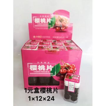1元盒樱桃片