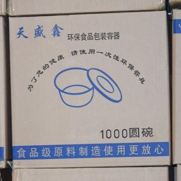 天盛鑫环保食品包装容器1000圆碗