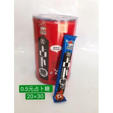 0.5占卜糖