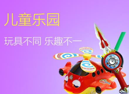 儿童玩具招商加盟