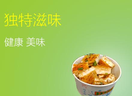 椒盐香豆腐招商加盟政策