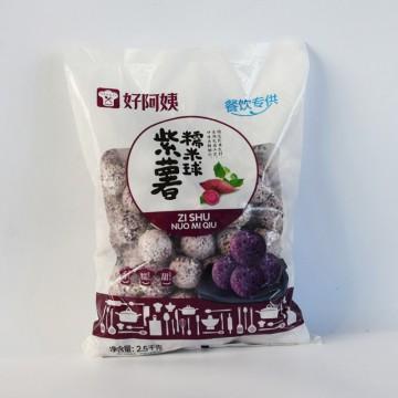 好阿姨 紫薯糯米球2.5kg