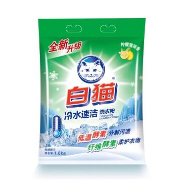 1.8kg白猫冷水速洁无磷洗衣粉