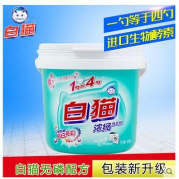 900g白猫洗衣粉(桶装浓缩)