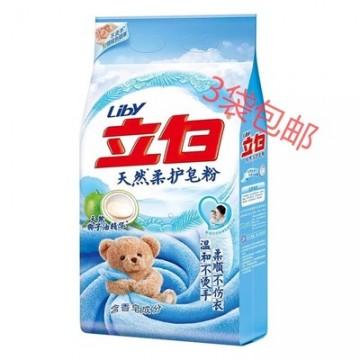 1.6kg立白天然柔护皂粉