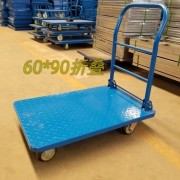 6090折叠手推平板车