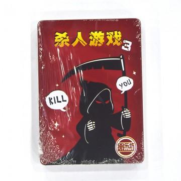 愚乐坊7706铁盒杀人游戏