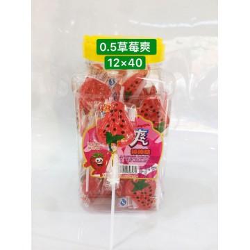 0.5草莓爽