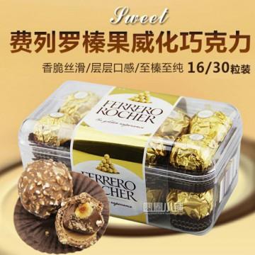 意大利进口费列罗巧克力水晶礼盒装T16粒 零食喜糖礼
