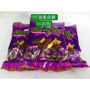 1斤装紫皮糖