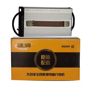 速骑智能充电机 48V 15A 干电池
