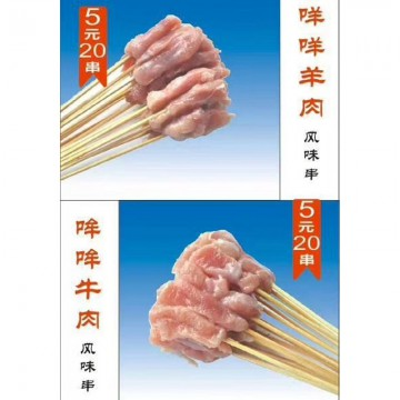 羊肉、牛肉