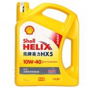 壳牌喜力黄壳HX5 4L  10W-40SN