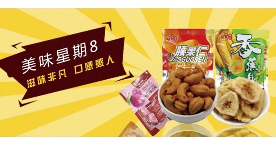 郑州亿隆食品商贸开启小程序商城了