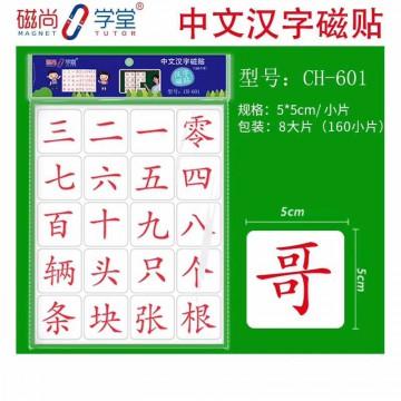中文汉字磁贴CH-601