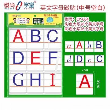CY-604英文字母磁贴中号空白
