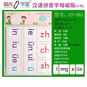 CP-601汉语拼音字母磁贴