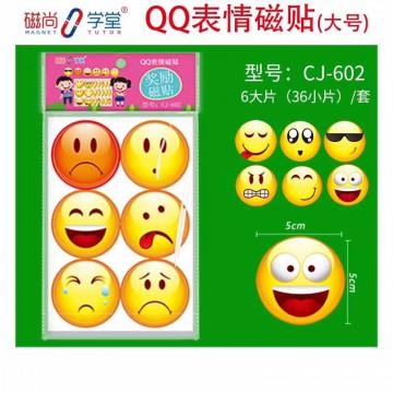CJ-602QQ表情磁贴大号