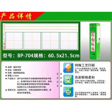 BP-704四联拼田软磁板贴