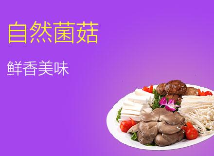 禹州金阳光食用菌配送中心
