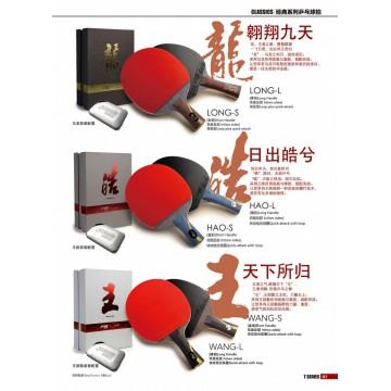 乒乓球拍(经典系列)