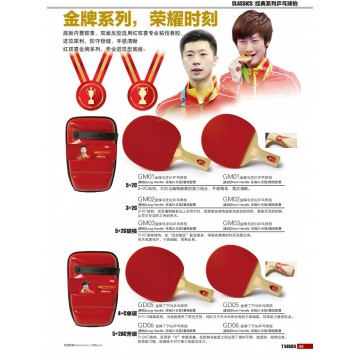 乒乓球拍(金牌系列)