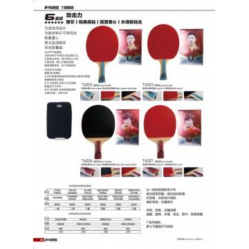乒乓球拍(T系列)
