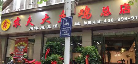 河南省郑州市鑫农夫大盘鸡