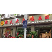 鑫农夫大盘鸡总店 (7)
