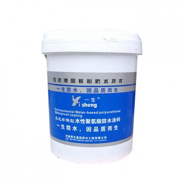 一生 水性聚氨酯防水涂料