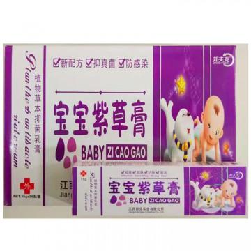 邦夫克宝宝紫草膏15g植物草本抑菌乳膏厂家批发
