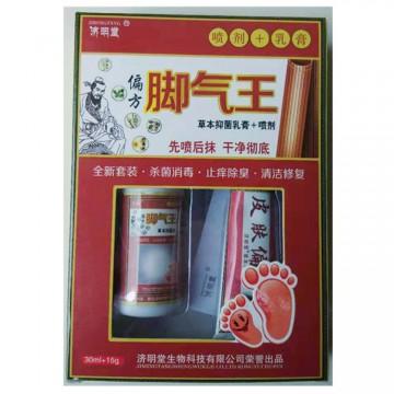济明堂30ml喷剂+15g脚气王草本乳膏喷剂外用软管药膏