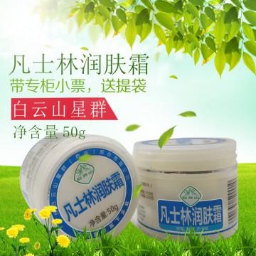 凡士林润肤霜净含量50g 保湿 滋润 防干燥 厂家批发