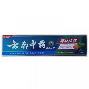 汉药古方云南中药牙膏清焱祛痛牙龈上火100g植效牙膏厂家批发