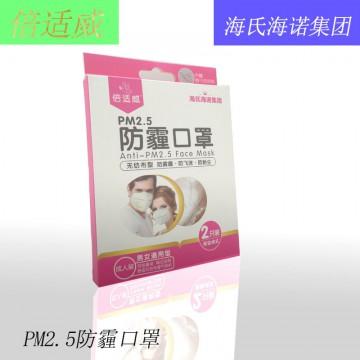海诺倍适威PM2.5防雾霾口罩防尘厂家批发 2只每盒