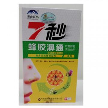 七秒蜂胶鼻通抗菌抑菌 清洁止痒 独含天然蜂胶配方