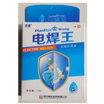 添健电焊王视明护理液 滴眼液保湿润洁烧焊王