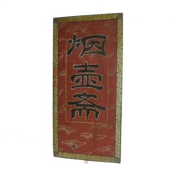 牌匾(烟壶斋)长1.2m 宽0.6m 厚2cm