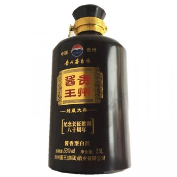 53°贵州酱王 酱香型白酒2.5L