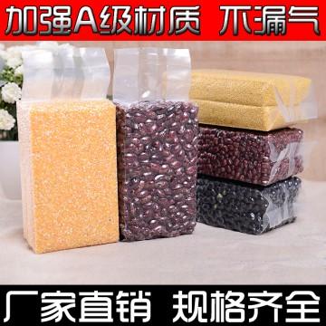 2斤(1000克)杂粮袋 保鲜袋 尼龙真空袋 食品袋