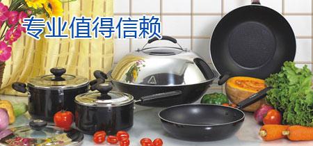 创兴不锈钢厨具有限公司
