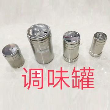 不锈钢调味罐