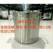 豪华耳砂光全钢汤桶1.8、2.5cm厚