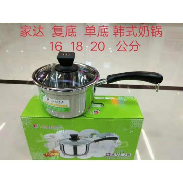 家达复底、单底韩式奶锅16、18、20cm