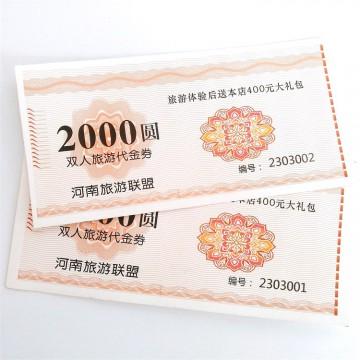 河南旅游联盟双人旅游代金券2000圆