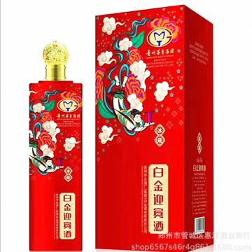 批发黄盒白金迎宾酒52度浓香型冰藏鉴赏级贵州特产茅台镇