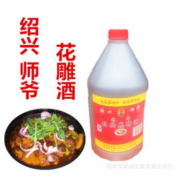 绍兴黄酒师爷陈年1-3年花雕醉鸡内供酒加饭桶装糯米酒料酒